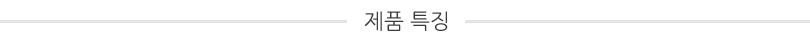 3.제품소개_상세4.jpg